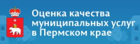 Оценка качества муниципальных услуг в Пермском крае